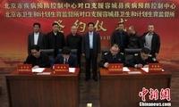 北京多家医疗卫生机构与雄安新区容城县签约 启动帮扶工作