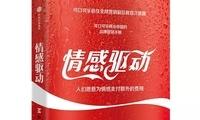 可口可乐:一家被可乐耽误了的广告公司 | 36氪领读