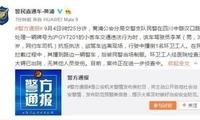 上海网约车司机抗拒执法被制服:撞环卫工后撞警车