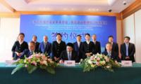 伟东集团与上合组织实业家委员会、青岛蓝谷管理局签署合作协议