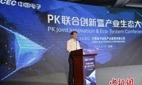 中国电子正加强PK体系的技术攻关和推广
