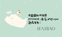 MISSOSE席溪2019秋冬新品发布,即将亮相中国国际时装周
