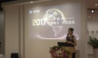 """2017传世成品""""跨越痛点 界定成品""""发布会盛大召开"""