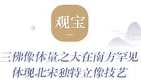 镇馆之宝丨释迦牟尼像现身黄岩 吴越国王为何偏爱此地-人文频道-浙江在线