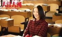 《大江大河》热播 童瑶:这次不演反派,演完美女人