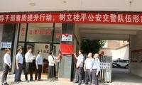 桂平市法律援助中心驻市交警大队工作站成立