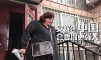 【在华老外点赞中国】安妮:中国减贫成就显著世界瞩目