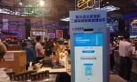 引领全球电商趋势 第五届中国(杭州)国际电博会开幕