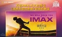 《波西米亚狂想曲》震撼来袭 万达IMAX重现皇后乐队经典乐章