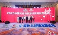 2020中国文化和旅游好系列发现活动启动
