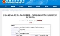 国家中心城市含金量多大? 济南南京青岛沈阳等多城竞逐第十城