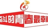 全国政协委员白岩松:奋斗是青春永恒的主题
