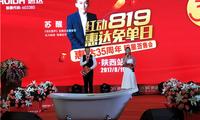 祝贺:惠达35周年·明星签售会暨红动819·惠达免单日圆满成功!