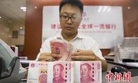 中国两部门公布金融企业有关所得税税前扣除政策