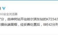 """哈尔滨铁路局回应""""K7234次列车冒浓烟"""":正在调查"""