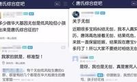新京报:别盲目迷信无创DNA产前检测
