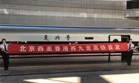 澳门银河国际博彩官网西站至香港西九龙高铁列车首发 全程8小澳门银河送彩金58分