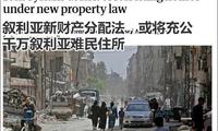 叙利亚颁布新财产分配法 给1千万难民2周时间回来领房子