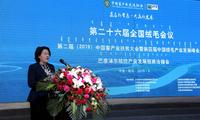 第二十六届全国绒毛会议在内蒙古临河召开