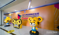 第十九届中国(青岛)国际时装周即墨区分会场隆重开幕
