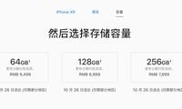 iPhone XR预售情况 所有机型依然26号送达