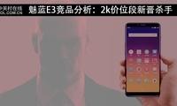 2k价位段新晋杀手 魅蓝E3竞品分析