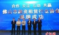 粤欲打造全球融资租赁业发展高地 服务实体经济