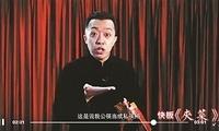 李菁快板新作提倡使用公筷