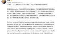 AlphaGo官方解读让三子 对人类高手没这种优势