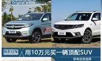 【图文】用10万元买一辆顶配SUV 你有这些选择