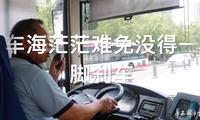 段子手司机暖心报站:车海茫茫难免一脚刹车请拉好扶手