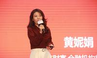 """东方财富黄妮娟:天天基金启动""""枫红养老计划"""" 立足专业、智能、长情三大方面"""