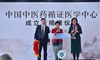 中国中医药循证医学中心在京揭牌成立
