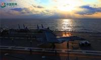 辽宁舰编队开展远海实兵对抗演练庆祝人民海军69岁生日