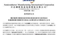 中芯国际主动申请在纽交所退市 美股盘前跌超4%