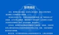 上海发生火灾3名消防员牺牲?谣言!发布者被拘留