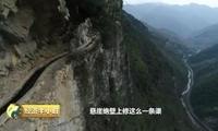 """当代""""愚公""""花费36年 在悬崖峭壁凿出9.4公里水渠"""