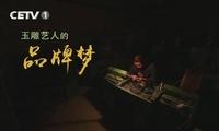 玉雕艺人叶海林的品牌梦绽放中国教育电视台《梦想的力量》