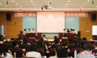 """广东省80多名工会人集中""""充电""""提升集体协商水平"""